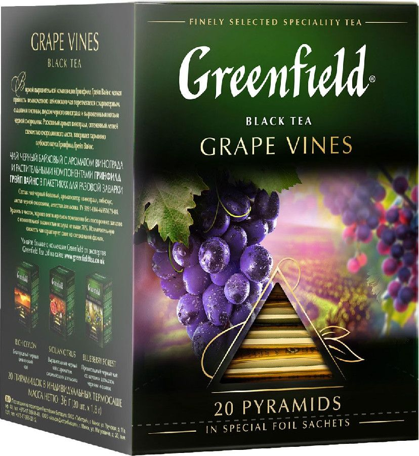 Чай черный Greenfield Grape Vines 20 пирамидок